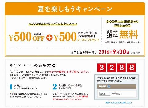 フェリシモ 5000円以上の購入で500円引きとクーポンプレゼント