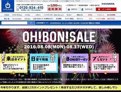 アイオープラザ OH! BON! SALE!555円割引クーポンも