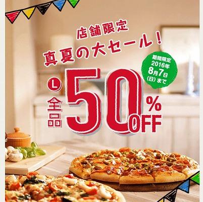 ドミノピザ 対象店舗でLピザ50%OFFクーポン