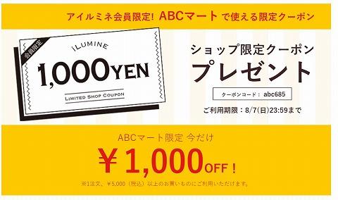 アイルミネ ABCマートネットショップ限定クーポンを配布
