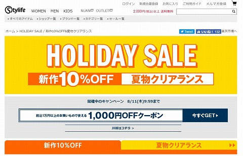 スタイライフ 3日間限定の1000円クーポン