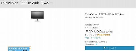 レノボ ThinkVision T2224z Wide 21.5型のモニターが19062円