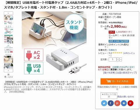 サンワダイレクト USBポートつき電源タップが1000円引き