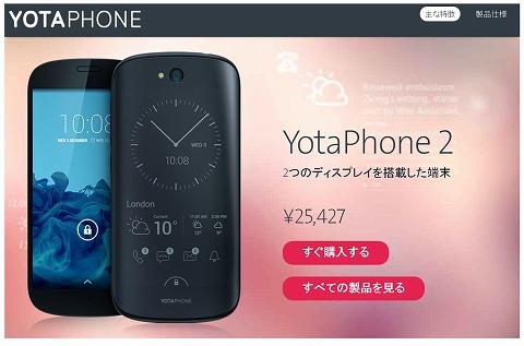 EXPANSYSでYotaPhone2が55%OFF