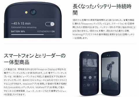 YotaPhone2の特徴