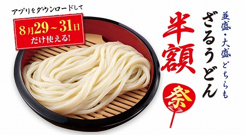 丸亀製麺 3日間限定のざるうどん半額クーポン