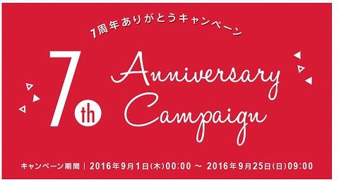 GLADD 7周年ありがとうキャンペーン!SHIPSギフトカード1000円プレゼント