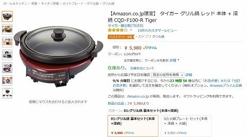 amazonでタイガーグリル鍋と深鍋のセットが3980円