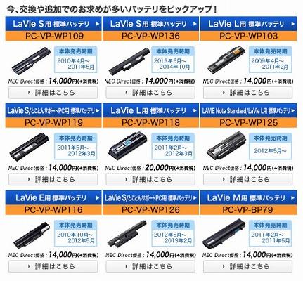 バッテリー製品の一覧