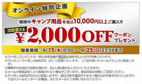 スポーツオーソリティ キャンプ用品購入で2000円クーポン