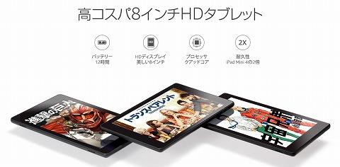 amazon NEWモデルのFireタブレットの4000円引きクーポン