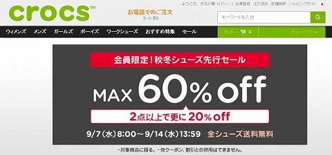クロックス 最大60%OFF!秋冬シューズ先行セール