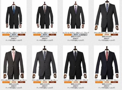 アウトレットスーツの販売価格