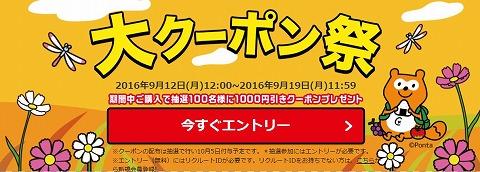 ポンパレモール 半額・1000円引きクーポンを配布