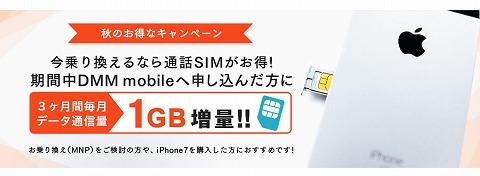 DMM mobile 新規申込者対象に3ヵ月1GB通信料増量中