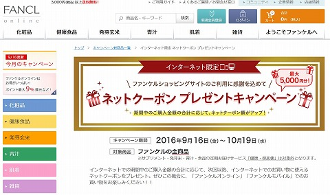 ファンケル 最大5000円クーポンをプレゼント