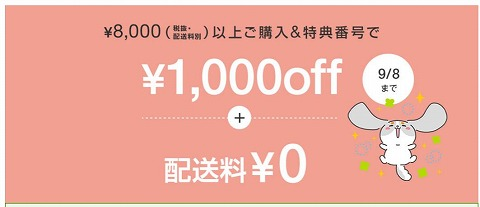 FABIA 1,000円OFF+配送料無料