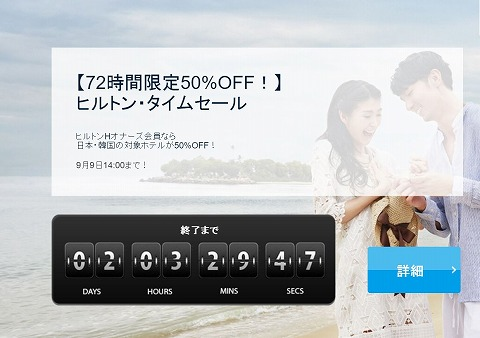 ヒルトン 日本と韓国のヒルトンホテルが最大50%OFF