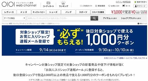 マルイウェブチャンネル ショップ登録で1,000円分クーポン