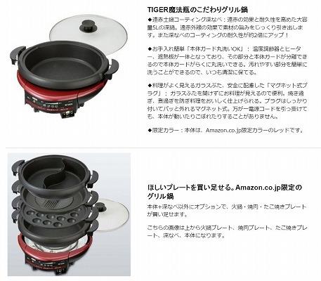 グリル鍋の特徴