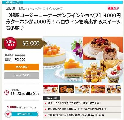 ポンパレで銀座コージーコーナー4000円クーポンを半額で販売