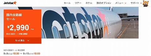 ジェットスター 国内線が2,990円円から!