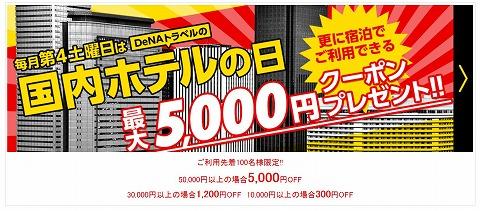 DeNAトラベル 国内宿・ホテル最大5000円クーポン