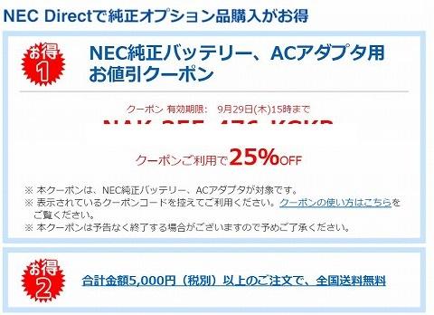 NECダイレクト バッテリー、アダプター用25%OFFクーポン