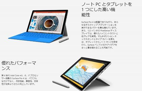 Surface Pro4の特徴