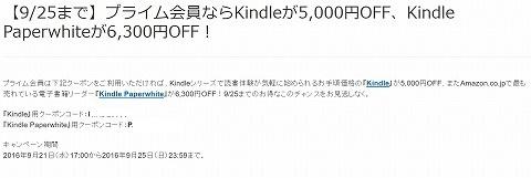 amazon プライム会員ならkindleが5000円OFF