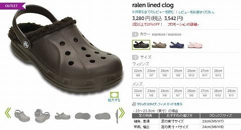 ralen lined clogの写真