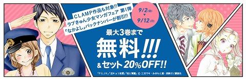 honto 最大3巻まで無料のラブきゅん少女マンガフェア!