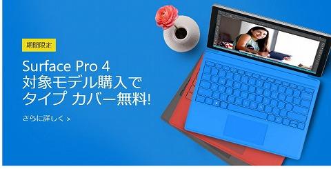 マイクロソフトストア Surface購入でタイプカバーが無料プレゼント