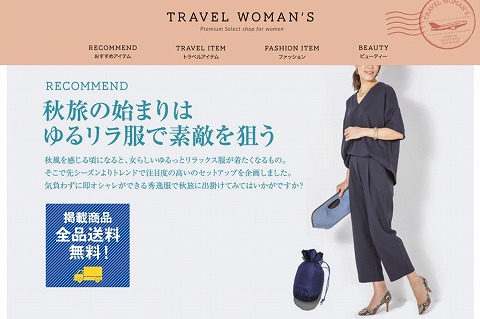 A-style TRAVEL WOMAN'S掲載商品が送料無料