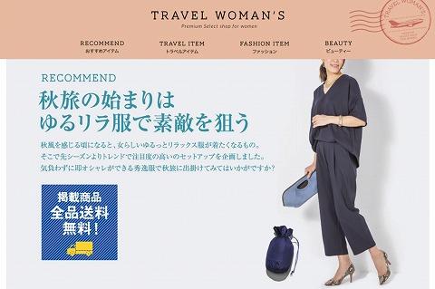 A-style TRAVEL WOMAN'S掲載商品が送料無料