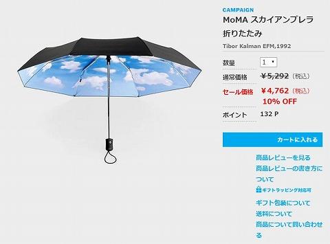 MoMA スカイアンブレラの販売ページ画像