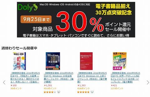 ヨドバシドットコム 電子書籍が30%ポイント還元