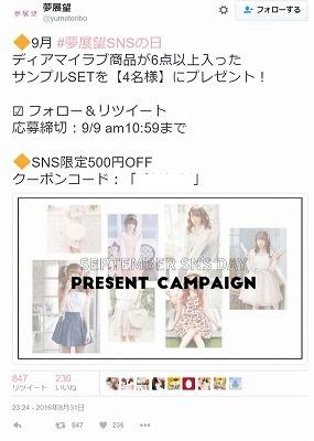夢展望 SNS500円割引きクーポン