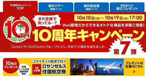 DeNAトラベル 10周年記念企画‼海外ホテルが最大4万円引きクーポン