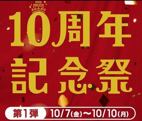 GU 10周年記念でジーンズが990円!