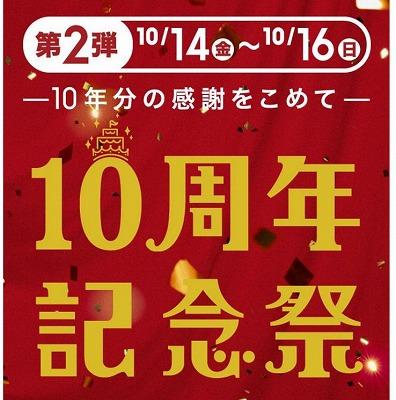 GU 10周年記念祭第2弾!スウェットが590円