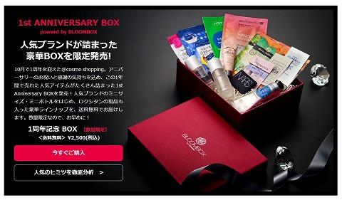 @cosme shoppingの1周年記念BOXが2500円!