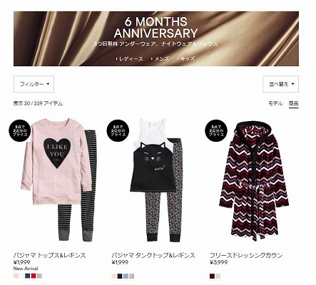 H&M アンダーウェア・ソックス3足目が無料