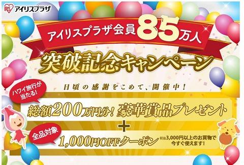 アイリスプラザ 総額200万円分のプレゼントと1000円クーポン!