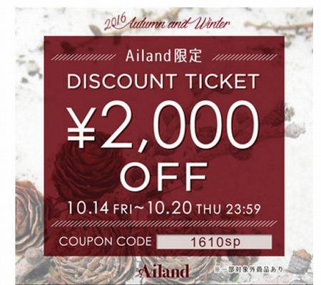 Ailand 最大2000円引き!2種類のクーポンをプレゼント