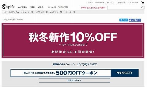 スタイライフ 秋冬の新作10%OFF!500円クーポンも同時配布
