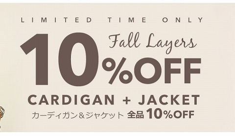 FOREVER21 カーデ&ジャケット全品10%OFF