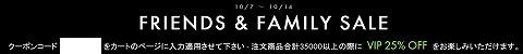 Forzieri Friends & Family Sale!25%割引クーポン