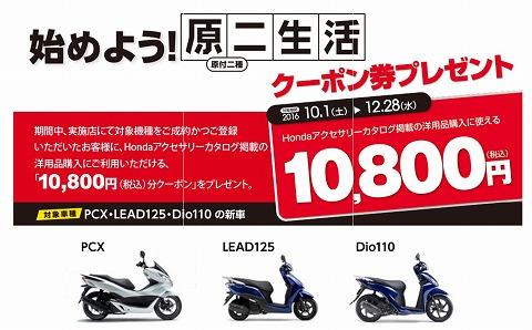 HONDA 特定車種購入で10800円クーポンをプレゼント