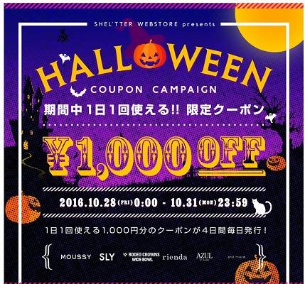 SHEL'TTER WEBSTORE 31日までの1000円割引クーポン